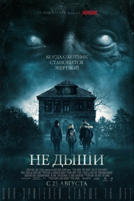 Не дышиDon't Breathe постер