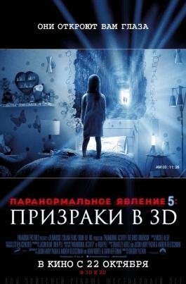 Паранормальное явление 5: ПризракиParanormal Activity: The Ghost Dimension постер