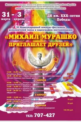 Мурашко приглашает друзей постер