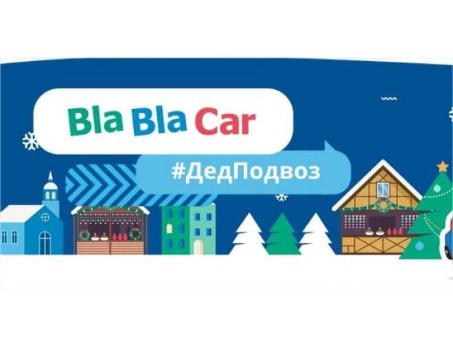 Дед Мороз едет на BlaBlaCar по России