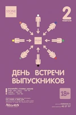 День Встречи Выпускников постер