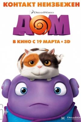 ДомHome постер