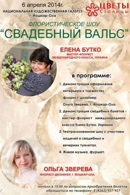 Свадебный вальс постер