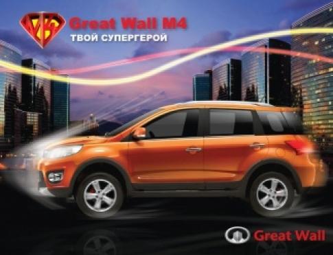 Презентация автомобиля Great Wall M4