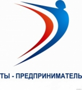 """Принимаются заявки на участие в программе """"Ты - предприниматель""""."""