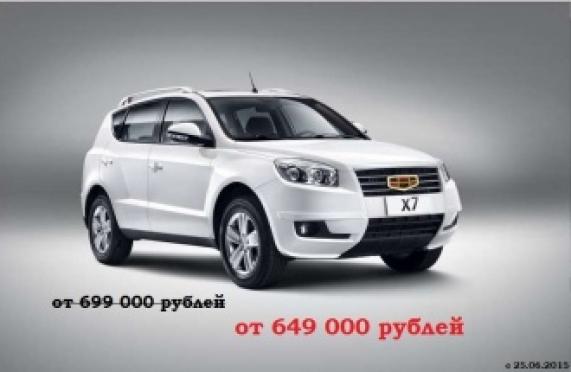 В России снижают цены на автомобили китайского бренда Geely