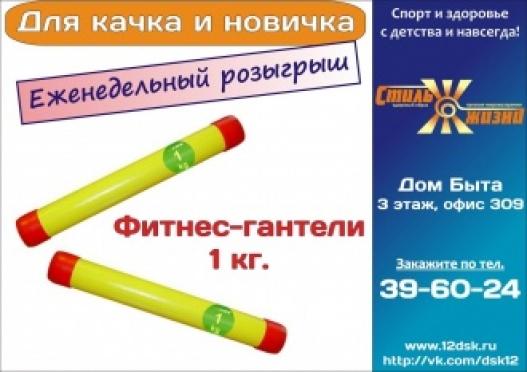 Еженедельный розыгрыш от спортивного магазина «Стиль Жизни»!