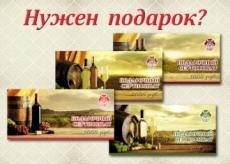 """Подарочный сертификат """"АЛКО-Сервис"""""""