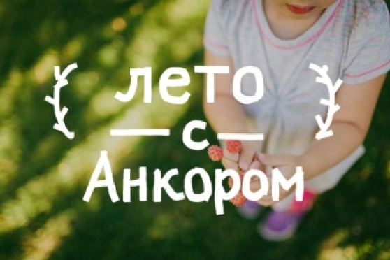 Проведи лето с Анкором!