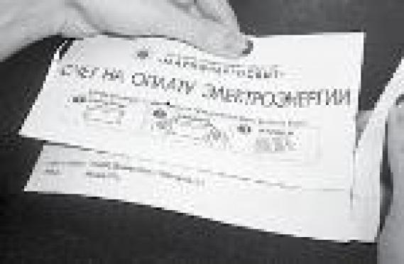 В апреле в Марий Эл появятся квитанции за услуги ЖКХ нового образца