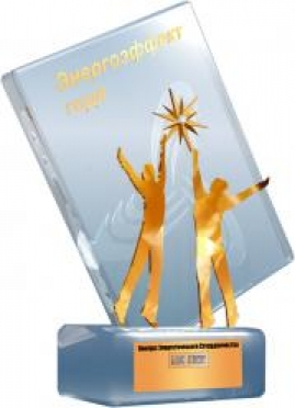 В Республике Марий Эл награждены победители и номинанты Конкурса энергетического сотрудничества-2011