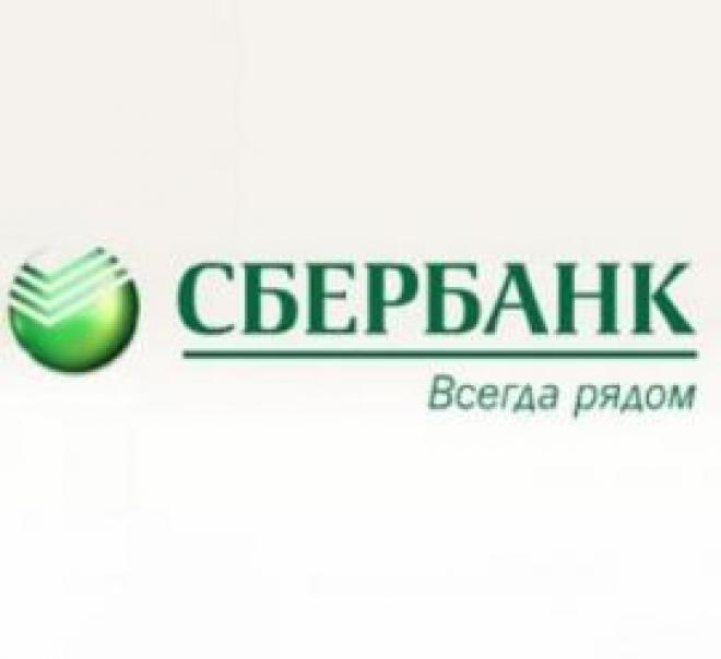 Сбербанк о дате запуска депозитарных расписок на акции
