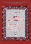 14 июля в Национальной художественной галерее республики состоится открытие выставки «Край марийский»