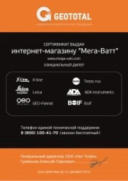 Сертификат от ООО «ГеоТотал»