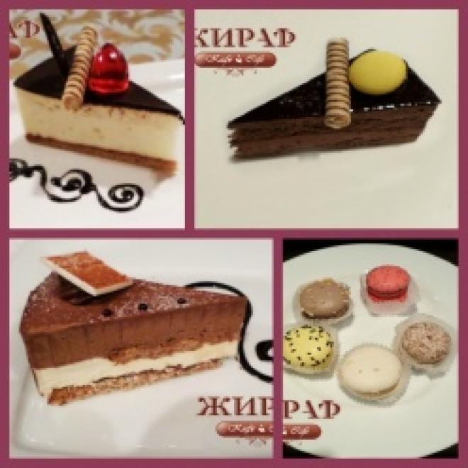 Дорогие друзья! Кафе «Жираф» в очередной раз спешит порадовать вас новыми вкусными десертами!