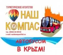 Автобусный тур в Крым 2016 из Йошкар-Олы!