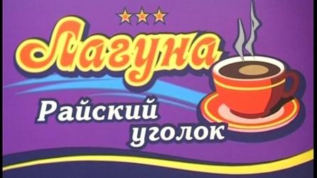 """Кафе """"Лагуна"""", розыгрыш."""