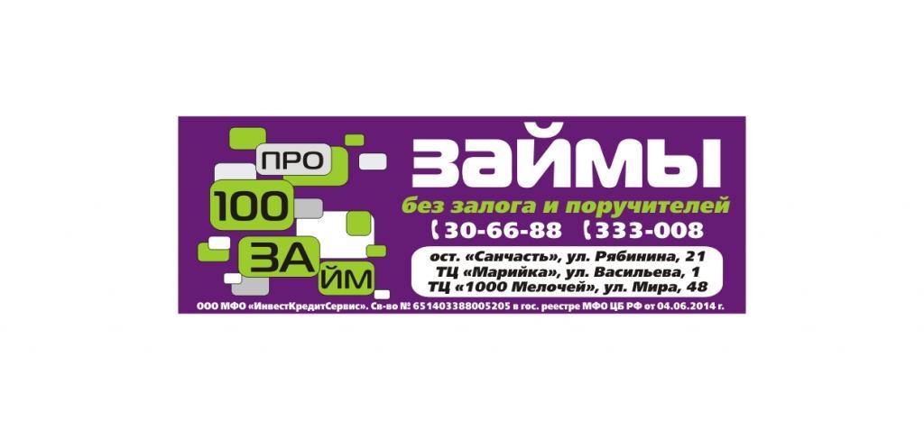 займы онлайн йошкар оле чип и дип в санкт-петербурге на восстания