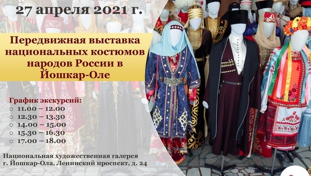национальные костюмы востока