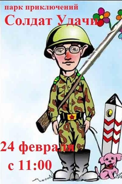 Днем, прикольные рисунки на солдат