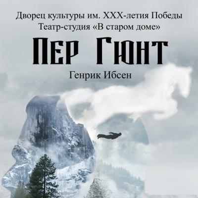 Пер Гюнт