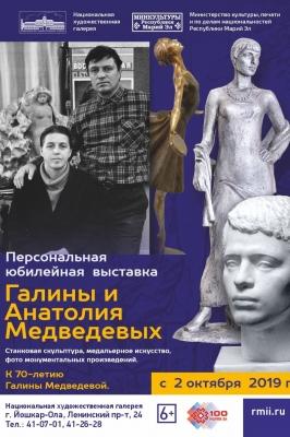 Персональная юбилейная выставка Галины и Анатолия Медведевых