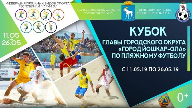 В мае в Йошкар-Оле пройдут соревнования по пляжному футболу
