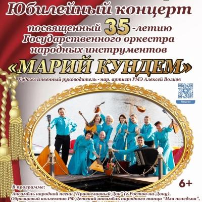 Юбилейный концерт к 35-летию Госоркестра «Марий Кундем»