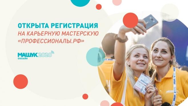 Молодёжный форум «Машук» впервые пройдёт в режиме онлайн