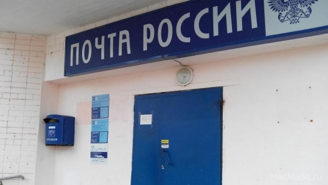 Почтовые отделения Йошкар-Олы переходят на новый режим работы