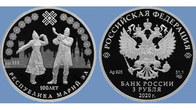 В России появится монета номиналом 3 рубля, посвящённая  Марий Эл