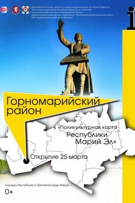 Горномарийский район