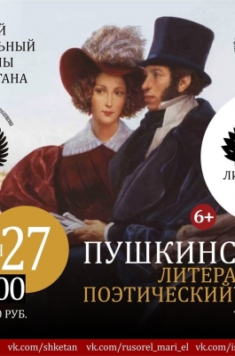 Литературный бал А.С. Пушкина