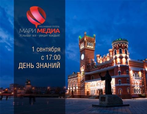 Карта праздника «День знаний»: выбор MariMedia.ru
