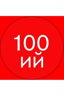 Театрлан - 100 ий