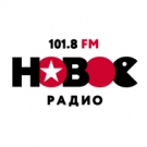 Новое Радио 101.8 FM
