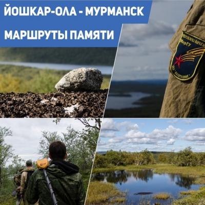 Йошкар-Ола - Мурманск. Маршруты памяти