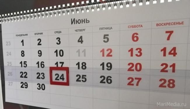 Парад Победы и голосование по поправкам в Конституцию запланировали на 24 июня