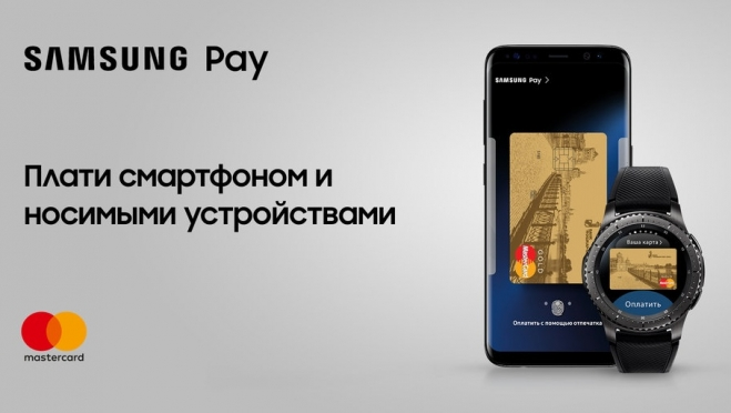 Банк «Йошкар-Ола» (ПАО) запустил сервис оплаты Samsung Pay