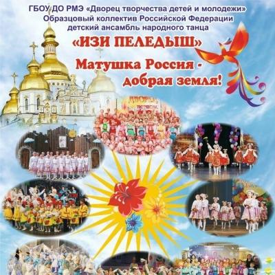 Матушка Россия - добрая земля!
