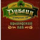 Ирландский паб, бар, кафе «Дублин»