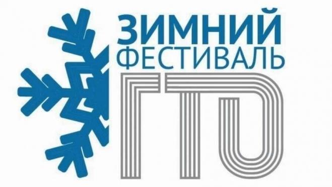 В Корте пройдёт Зимний фестиваль ГТО