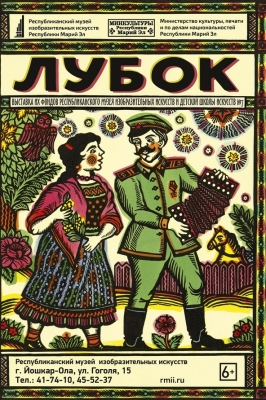 Русский лубок