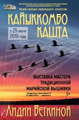 Дорога диких гусей