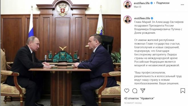 Глава Марий Эл поздравил президента России с Днём рождения