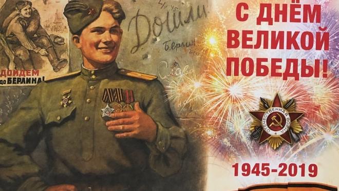 Почта России доставит поздравления Президента ветеранам войны