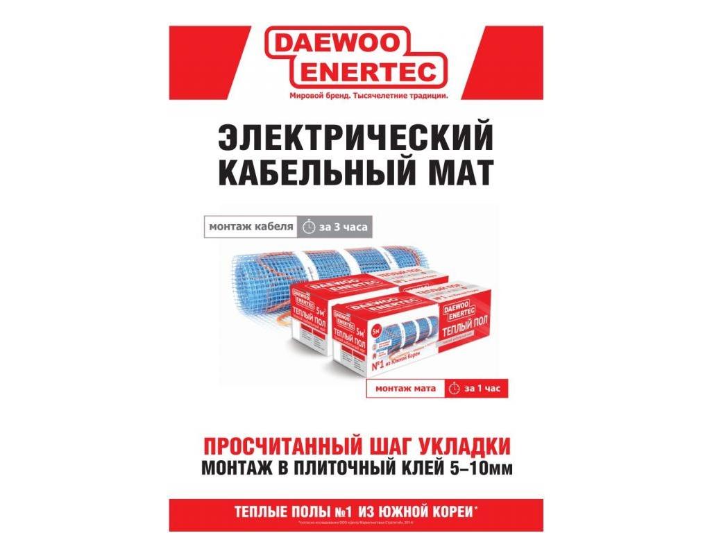 * DAEWOO ENERTEC — Дэу Энертек