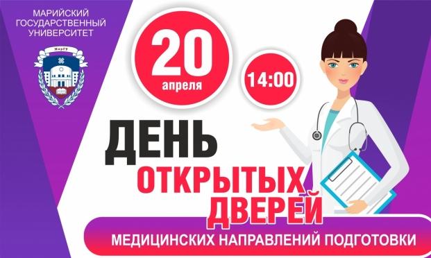 В МарГУ состоится день открытых дверей медицинских направлений подготовки