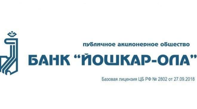 Режим работы подразделений Банка Йошкар-Ола (ПАО)