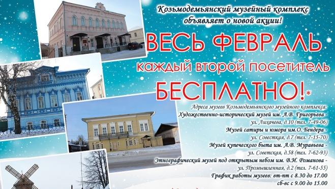 В музеях Козьмодемьянска – выгодный февраль